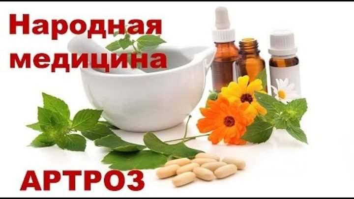народные методы лечения от артроза