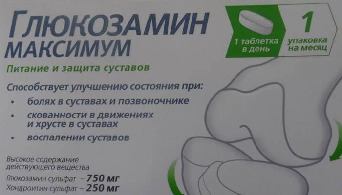 Комплекс Глюкозамин для суставов
